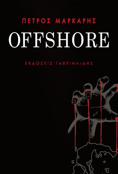 markaris-offshore