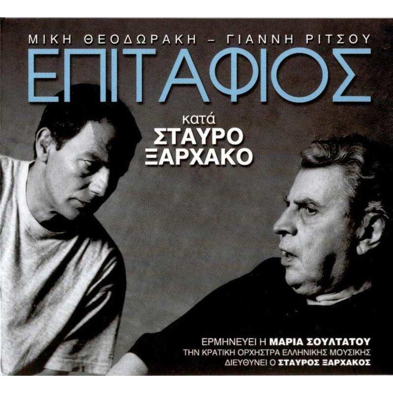 EPITAFIOS-KATA-STAVRO-XARHAKO-cover
