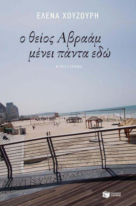 Buchcover Strand Thessaloniki