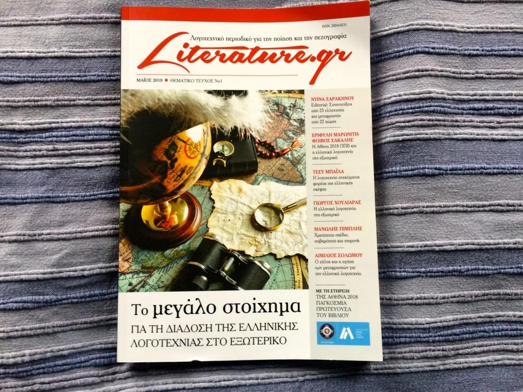 literaturzeitschrift umschlag