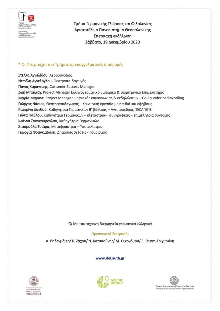 programm veranstaltung thessaloniki germanistik